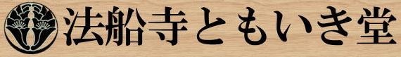 法船寺ともいき堂【金沢市の室内霊園・納骨堂・永代供養墓】